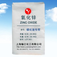 磷化液专用高纯氧化锌99.7%