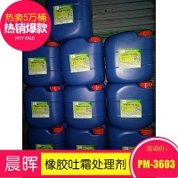 橡胶吐霜处理剂PM-3603广泛用于橡胶制品除霜