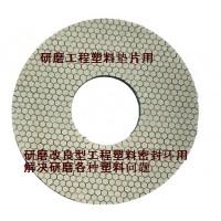900mm直径单面研磨盘
