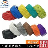 rv电子线 RV电线 rv多股纯铜软电线厂家批发定制