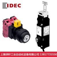 和泉安全开关IDEC小型安全插销HS5B系列