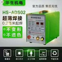 智能精密焊机HS-ADS02/不锈钢薄板冷焊机