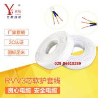 亿航供应RVV3×1.5 铜芯多股软护套电线