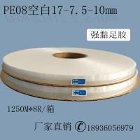 PE08封缄双面胶带17膜7.5胶面强力自粘胶条