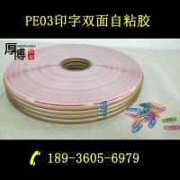 江苏厚博PE03印字/空白封缄胶带OPP塑料包装袋封口胶带