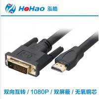 批发3米hdmi转dvi线高清转换线转接头PS3连接线可互转