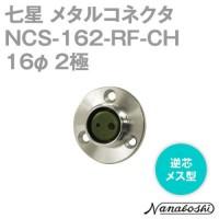 七星连接器NANABOSHI七星插头NCS-162-R-CH
