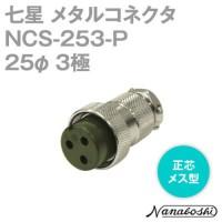 七星连接器NANABOSHI七星接头NCS-163-P-CH