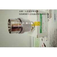 日本原装NANABOSHI七星航空插头/4芯七星插座