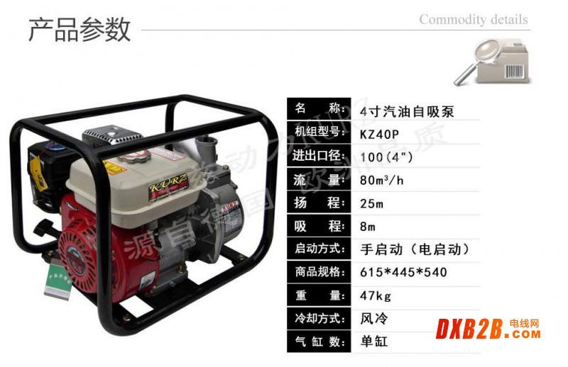 4寸汽油自吸泵参数图片