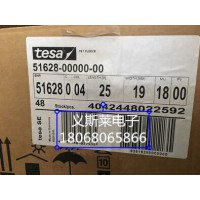 tesa51628德莎线束胶带