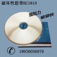 破坏性封缄胶带10mm双面强粘胶快递破袋专用热熔胶胶袋厂专用
