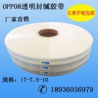 冬季抗寒环保型opp08强粘透明双面封缄胶带厂家直销