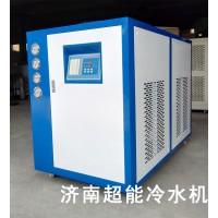 高频炉降温冷却专用冷水机|超能冷水机厂家直销