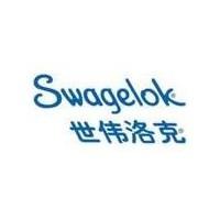 美国世伟洛克(swagelok)阀门中国总经销