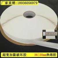 特宽高粘强粘破坏性封缄胶带36mm热熔胶封口胶带气泡袋珍珠棉