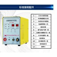 高能精密冷焊机LH-2000