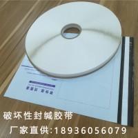 白色珠光膜透明胶带破坏强粘胶条多规格厂家供应质量可靠