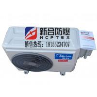 化工厂专用1.5匹美的防爆空调
