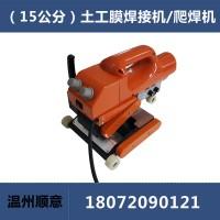 HDPE土工膜焊接机,15公分双轨防水板HDPE防渗膜焊