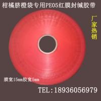 PE05红膜自粘袋封缄带双面自黏胶带