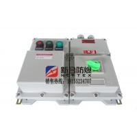 物料仓库专用新合防爆电磁起动器