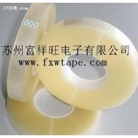 上海中兴化成(AGF-100)高温胶布 tesa胶带替代品