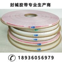 厂家直销封缄双面胶带 多规格BOPP HDPE 珠光膜破坏胶