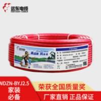 远东电线简装2.5平方低烟无卤耐火阻燃电线单芯单股硬线