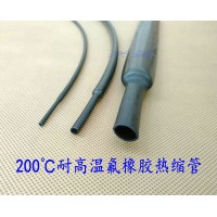 VITON 200℃耐高温耐油军标氟橡胶热缩管