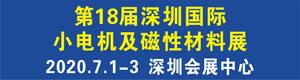 深圳国际小电机及电机工业、磁性材料展览会