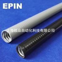 EPIN平包塑金属软管(蛇皮管)
