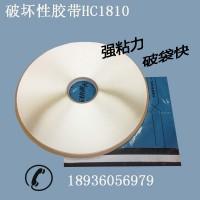 超强力双面胶带 10MM热熔胶高粘度双面胶