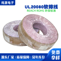 UL20080软排线,UL20080线材,UL20080排线