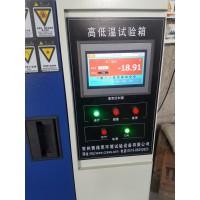 徐州高低温试验箱高新产品热卖中