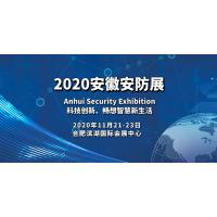 官宣:2020安防展|安徽安博会|国内安防展|安徽安防展