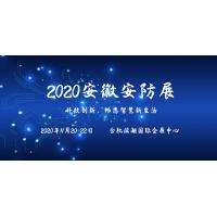 2020合肥安博会|2020合肥安防展