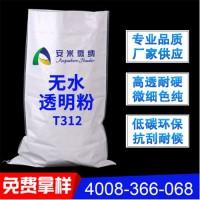 厂家直销无水透明粉T312高细高纯填充料稳定吸油值低高填充