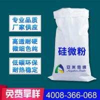 广东厂家直供高白高纯硅微粉 800到10000目高细石英粉