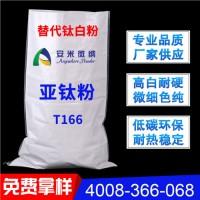 替代20~30%钛白粉 亚钛粉T166不含结晶水吸油值低
