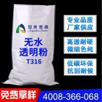 无水透明粉T316河源厂家直销高品质高细高纯 稳定易分散填充