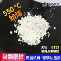 陶瓷金属保护涂层 无铅耐高温550度低温玻璃粉GT55
