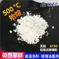 500度熔融无铅涂料高温涂料填充材料陶瓷低温玻璃粉GT50