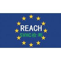 REACH法规 东莞REACH报告REACH209项