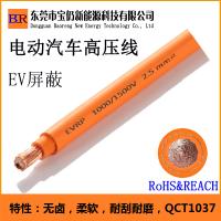 电动汽车高压线 EV高压线 屏蔽高压线 1500V高压线