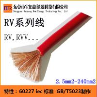 60227 iec 02RV线,RV电源线,电箱连接线