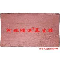 红色橡胶帽用红乳胶再生胶可降低生产成本