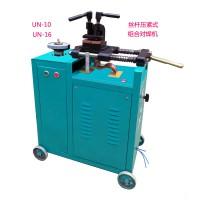 组合式对焊机