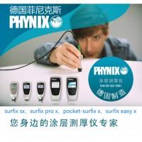 菲尼克斯测厚仪 漆膜仪 油漆涂层测厚仪