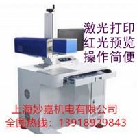 无耗材,成本低,操作简便的激光打标机MJ-CO2-20W